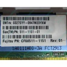 Серверная память SUN (FRU PN 511-1151-01) 2Gb DDR2 ECC FB в Курске, память для сервера SUN FRU P/N 511-1151 (Fujitsu CF00511-1151) - Курск